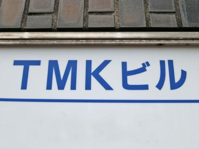 TMK Building | Find Office Space in Tokyo - officee