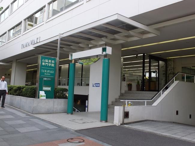 山脇美術専門学院