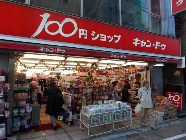 キャンドゥ 蒲田店
