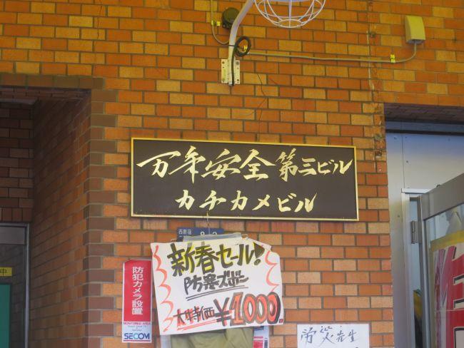 万年安全第三ビル 4階 21坪(初台、都庁前)  新宿区西新宿3-8-2