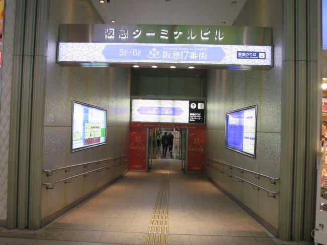 阪急ターミナルビル (大阪梅田、大阪)の空室情報。officee