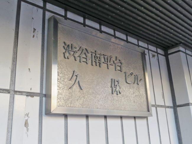 ネームプレート:渋谷南平台ビル
