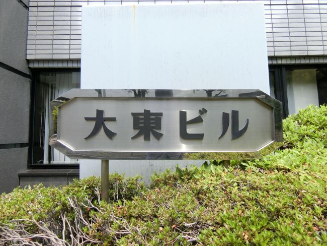 Daito Building | Find Office Space in Tokyo - officee
