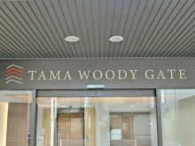 ネームプレート:TAMA WOODY GATE MITA