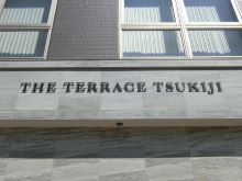 ネームプレート:THE TERRACE TSUKIJI