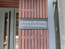 ネームプレート:PARK WOOD office iwamotocho