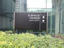ネームプレート:E・スペースタワー