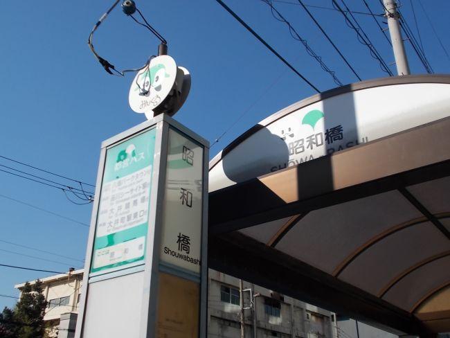 昭和 橋 バス停