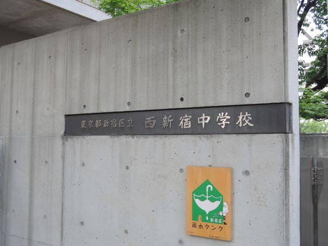 西 新宿 中学校