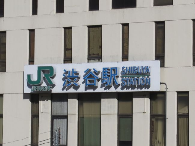 「渋谷駅」徒歩10分