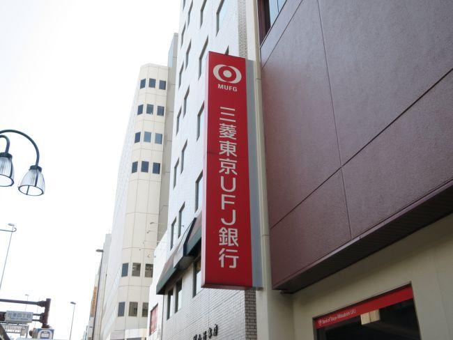 上野中央支店 | 三菱UFJ銀行 -