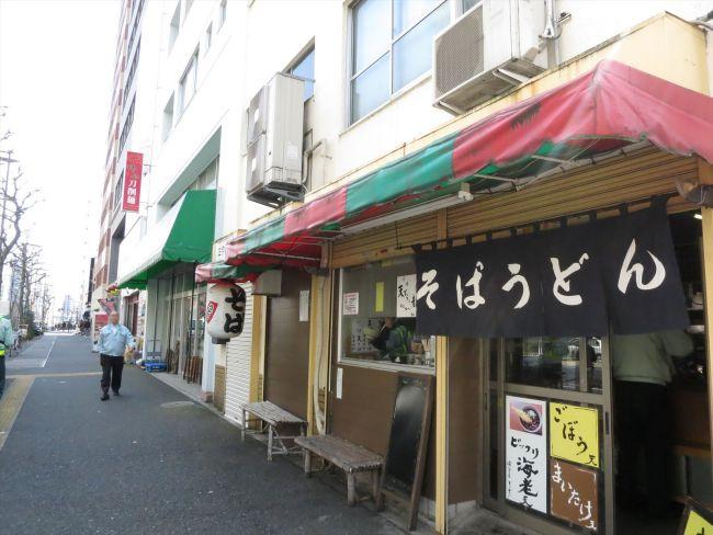 Higashihonjo City