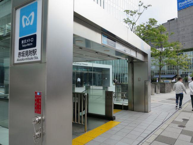 Tokyo Moto Akasaka Building