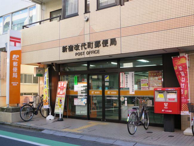 新宿改代町郵便局的圖片搜尋結果