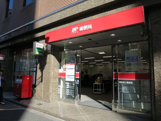 徒歩2分の西新宿七郵便局