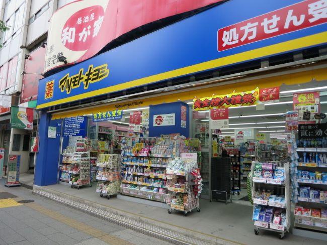 スギ薬局グループ 岩本町店 ★NewOpen★のアル …