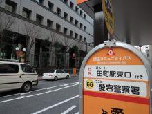 田町駅行きバス停