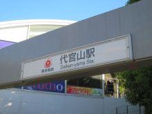 「代官山駅」徒歩7分
