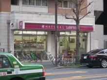 並びにあるローソンNL恵比寿南三丁目店