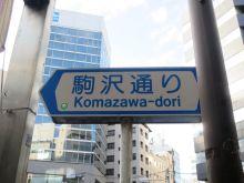 駒沢通り沿い