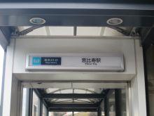 「恵比寿駅」徒歩5分