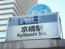 「京橋駅」も近い距離